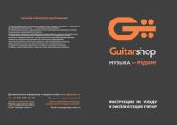 Инструкция по уходу и эксплуатации гитар