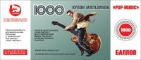 «Pop-music.ru». Купон 2012