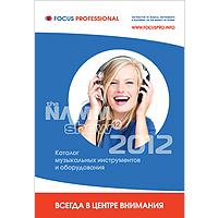 Каталог оборудования «FOCUS PROFESSIONAL»