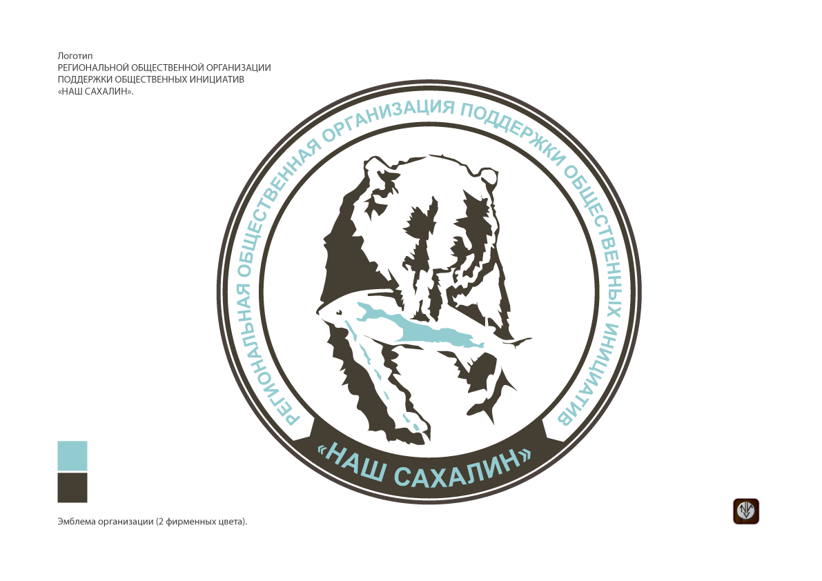 "Логотип для некоммерческой организации ""Наш Сахалин"" фото f_1555a81cd508333b.png"