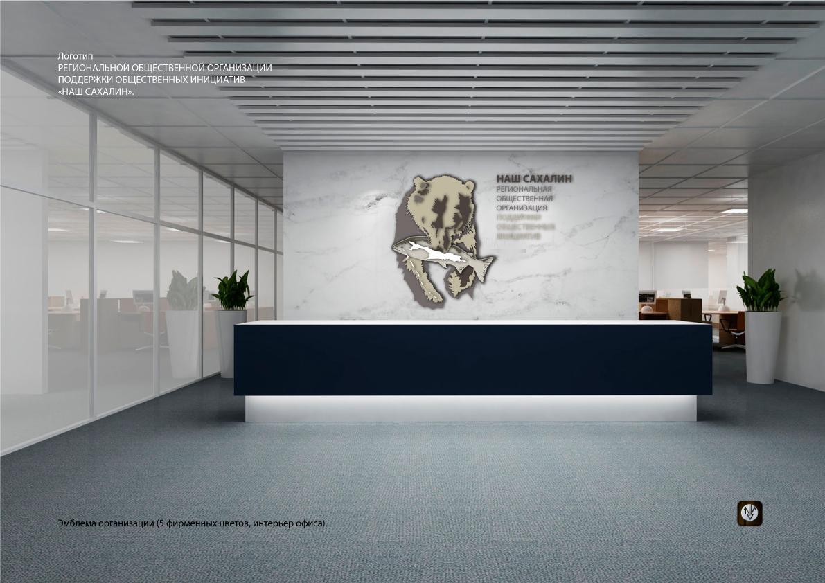 "Логотип для некоммерческой организации ""Наш Сахалин"" фото f_1625a81cdd3770b6.png"