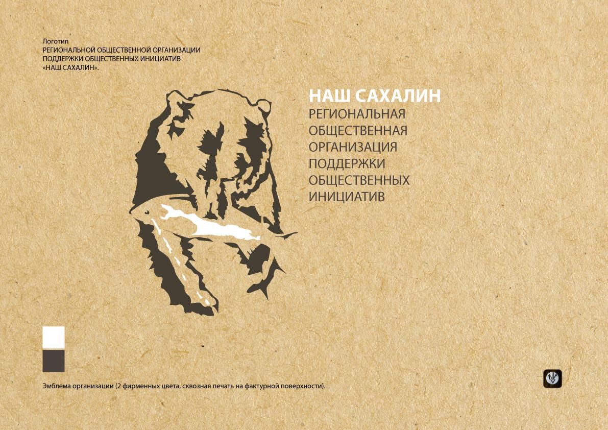 """Логотип для некоммерческой организации """"Наш Сахалин"""" фото f_1975a81edac74916.png"""