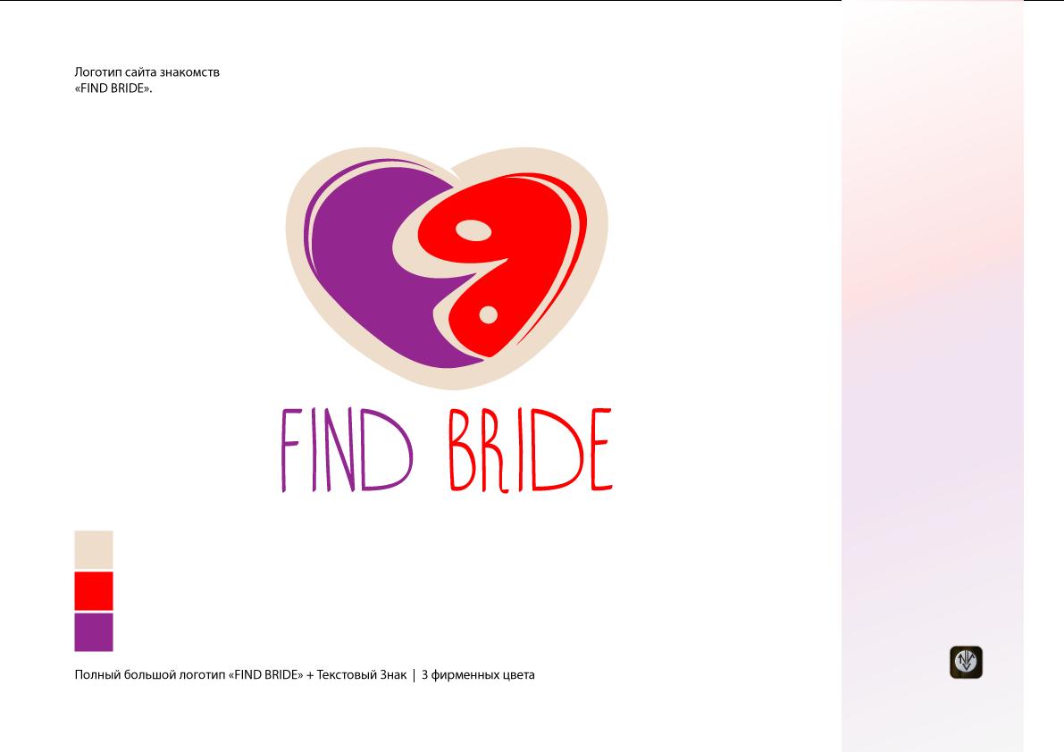 Нарисовать логотип сайта знакомств фото f_2005ad462159ce0a.png