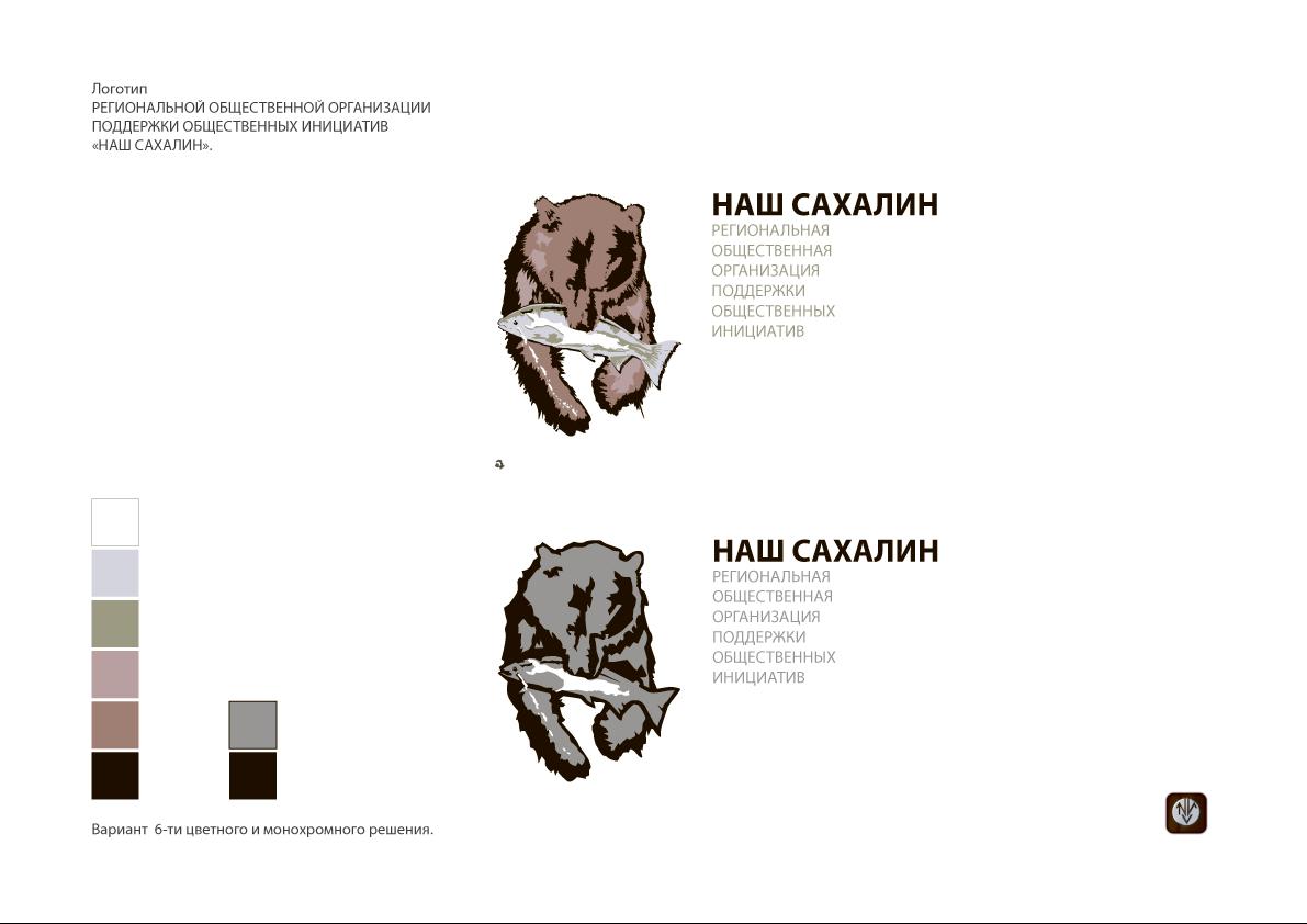 "Логотип для некоммерческой организации ""Наш Сахалин"" фото f_2025a81cdc693582.png"