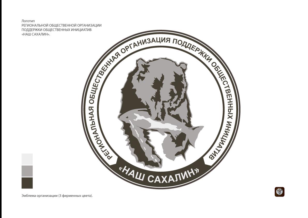 "Логотип для некоммерческой организации ""Наш Сахалин"" фото f_3325a81cd5d16b6c.png"