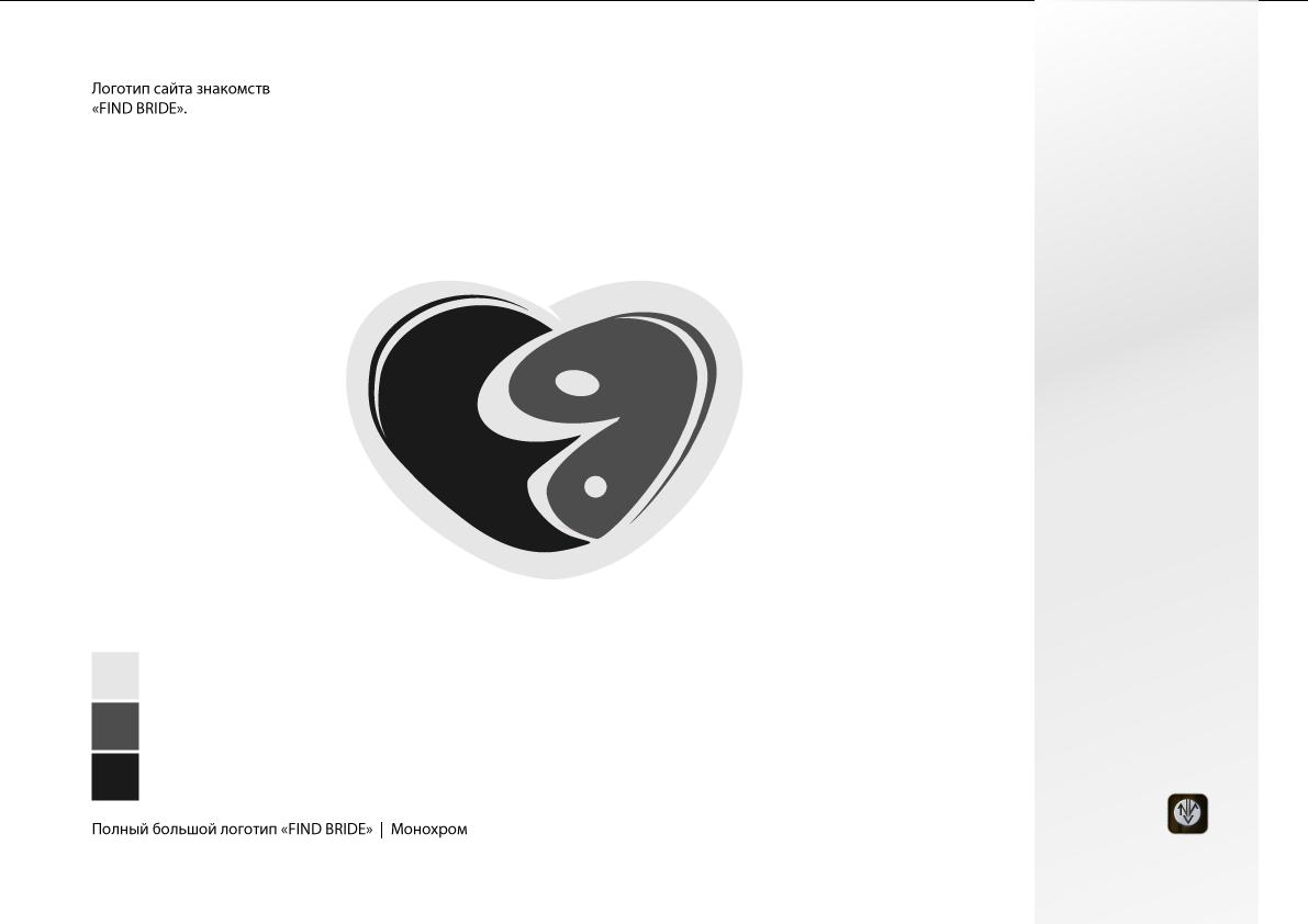 Нарисовать логотип сайта знакомств фото f_3935ad4620bc55cb.png