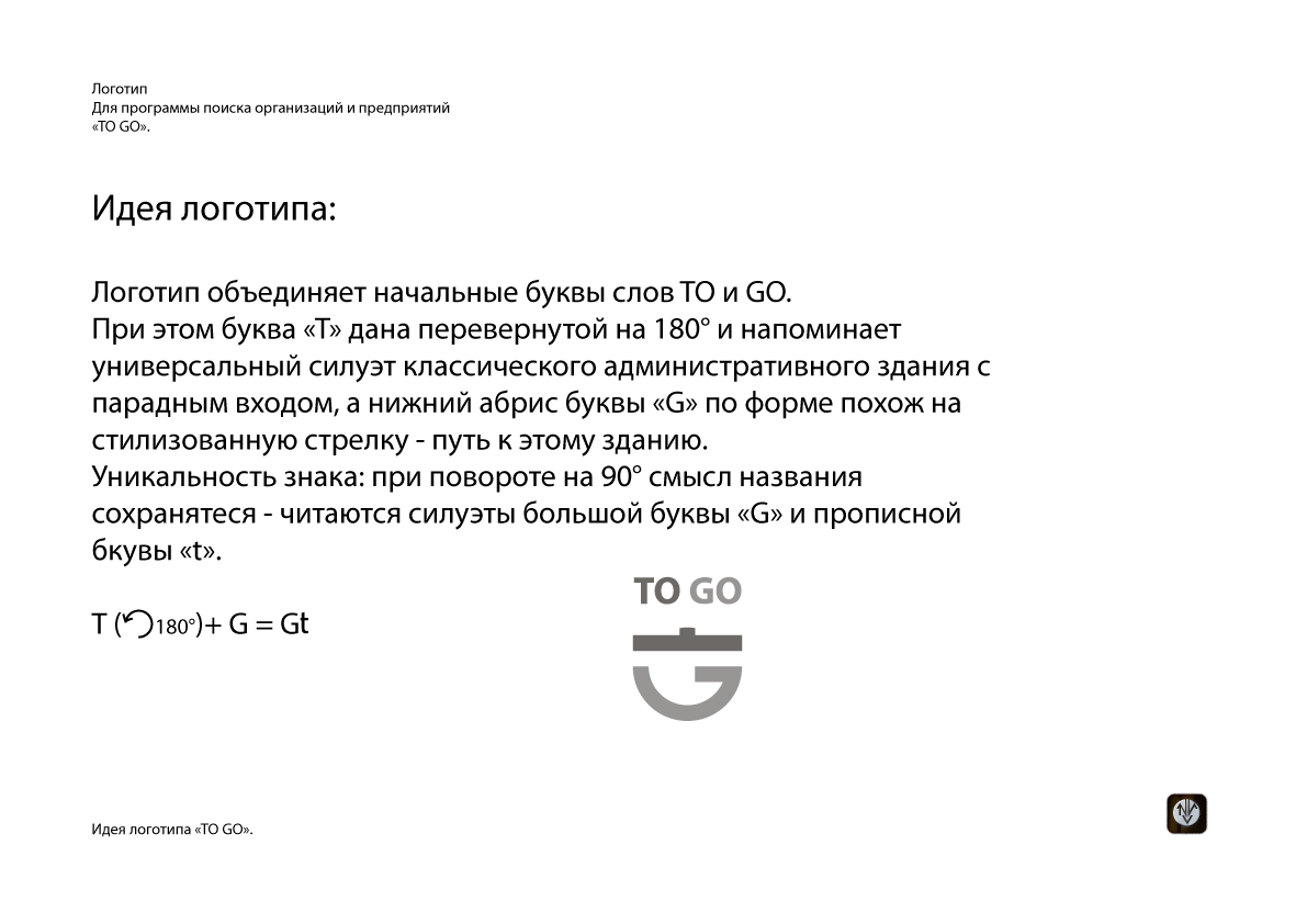 Разработать логотип и экран загрузки приложения фото f_4005a829e671f408.png