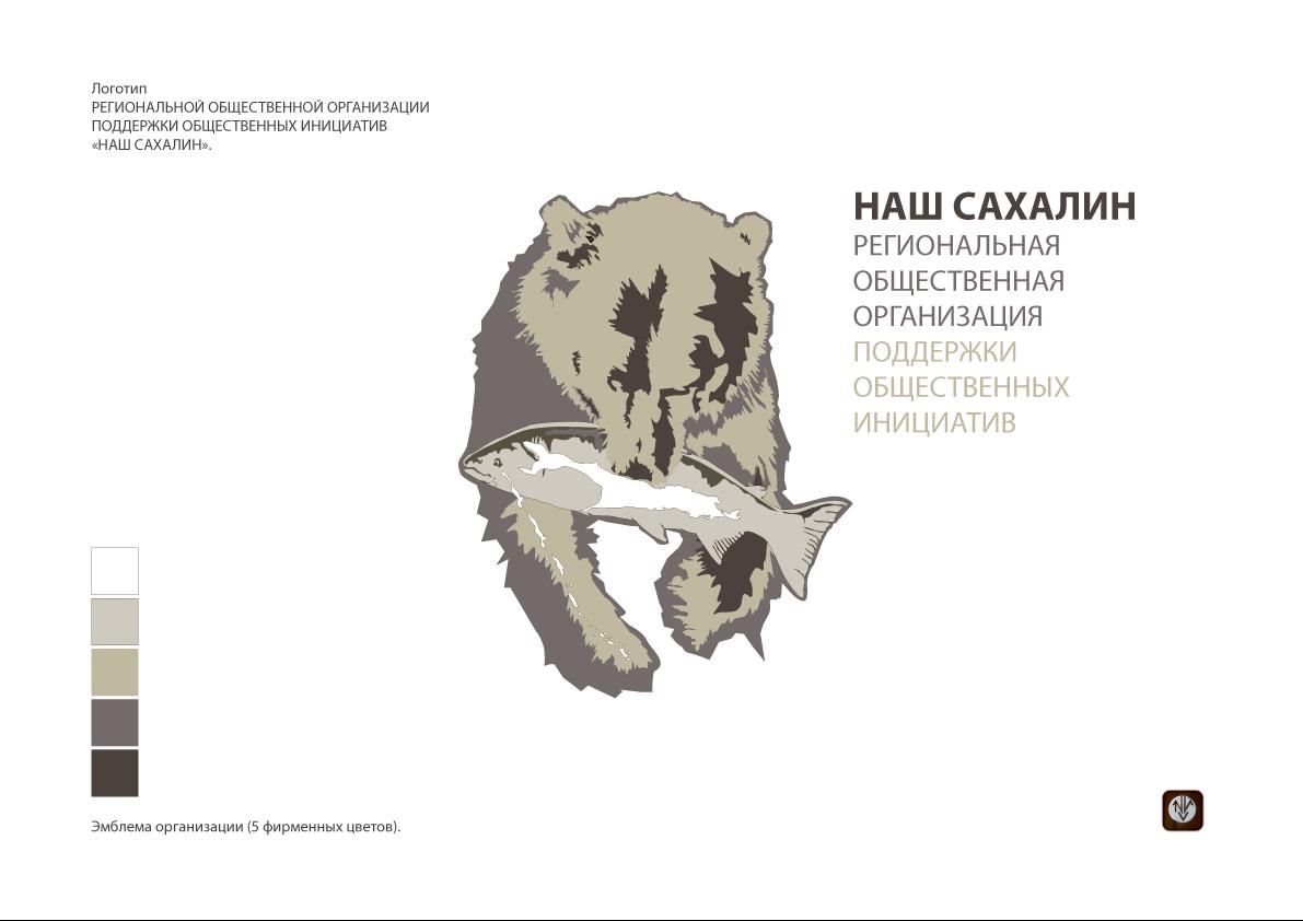"""Логотип для некоммерческой организации """"Наш Сахалин"""" фото f_4265a81cdc1a8382.png"""