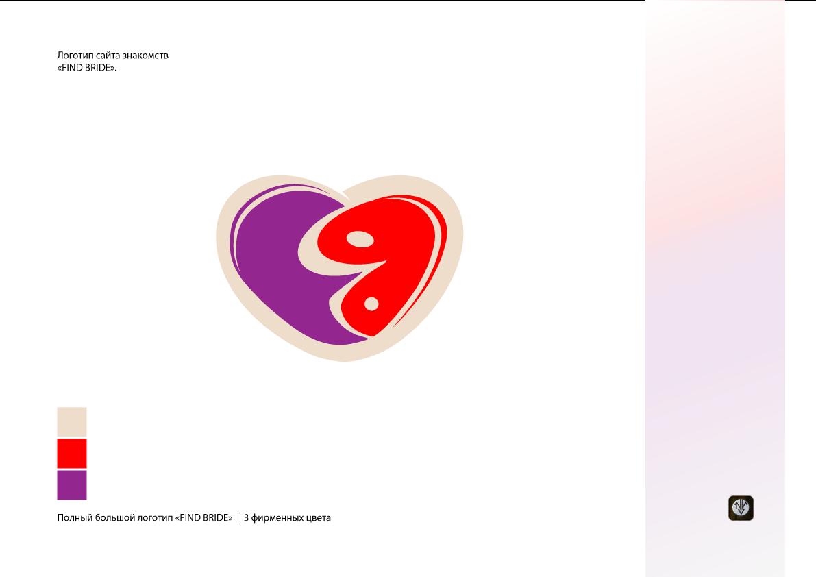 Нарисовать логотип сайта знакомств фото f_4315ad462107ef16.png