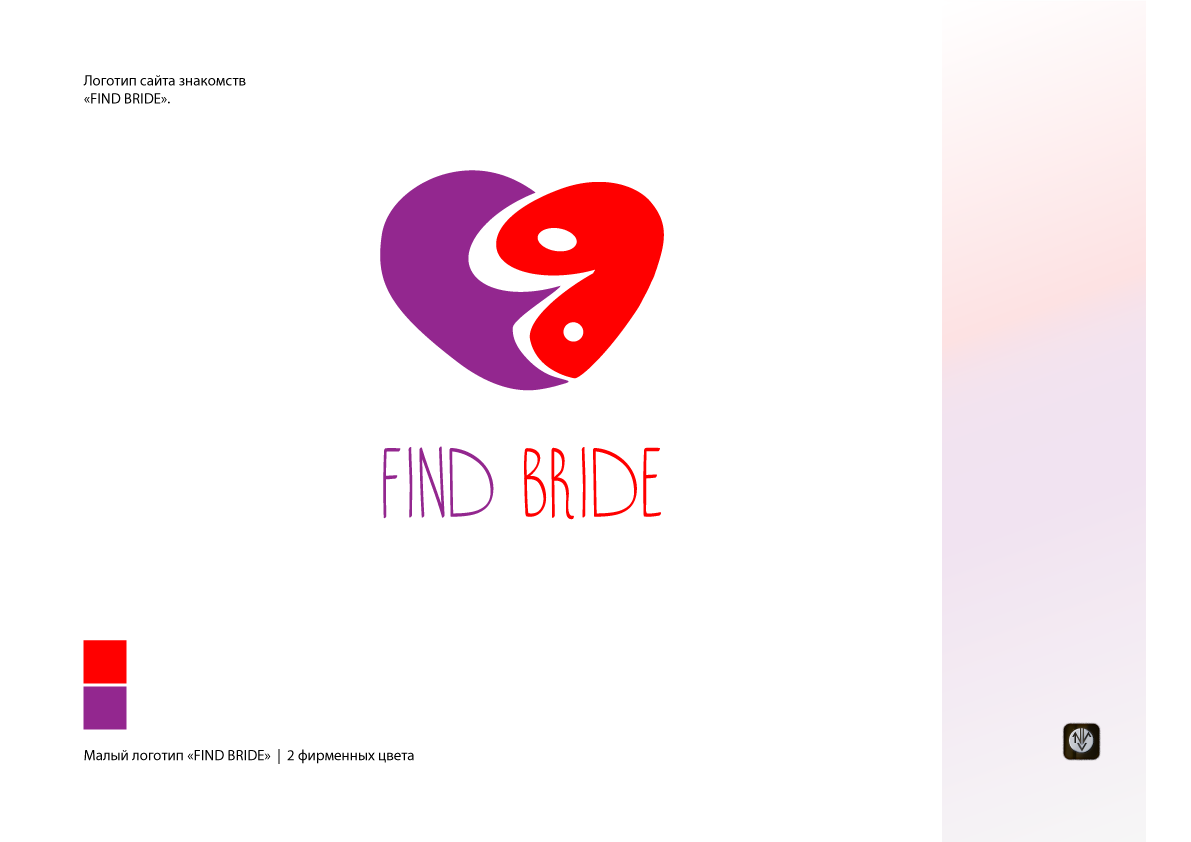 Нарисовать логотип сайта знакомств фото f_4955ad46227cae28.png