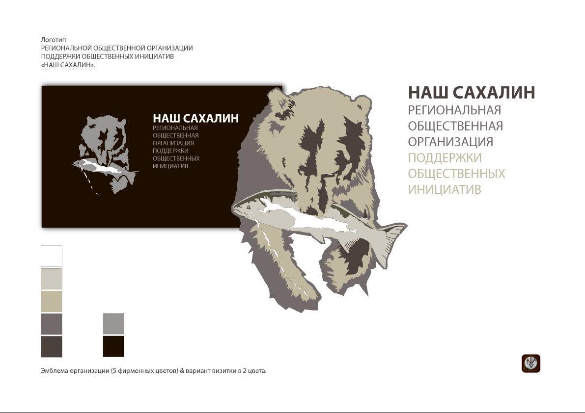 "Логотип для некоммерческой организации ""Наш Сахалин"" фото f_5365a81cd4bf1587.png"