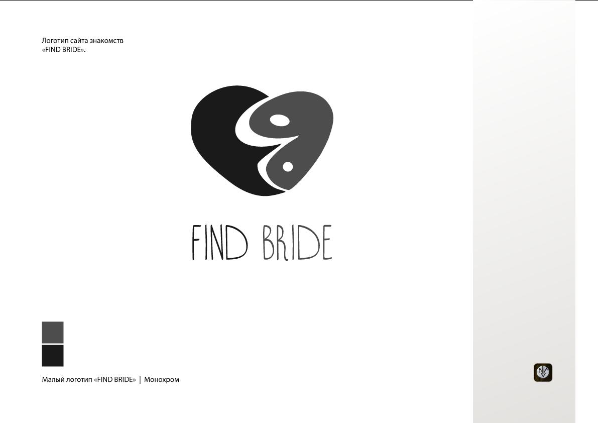 Нарисовать логотип сайта знакомств фото f_6025ad4621c456ec.png