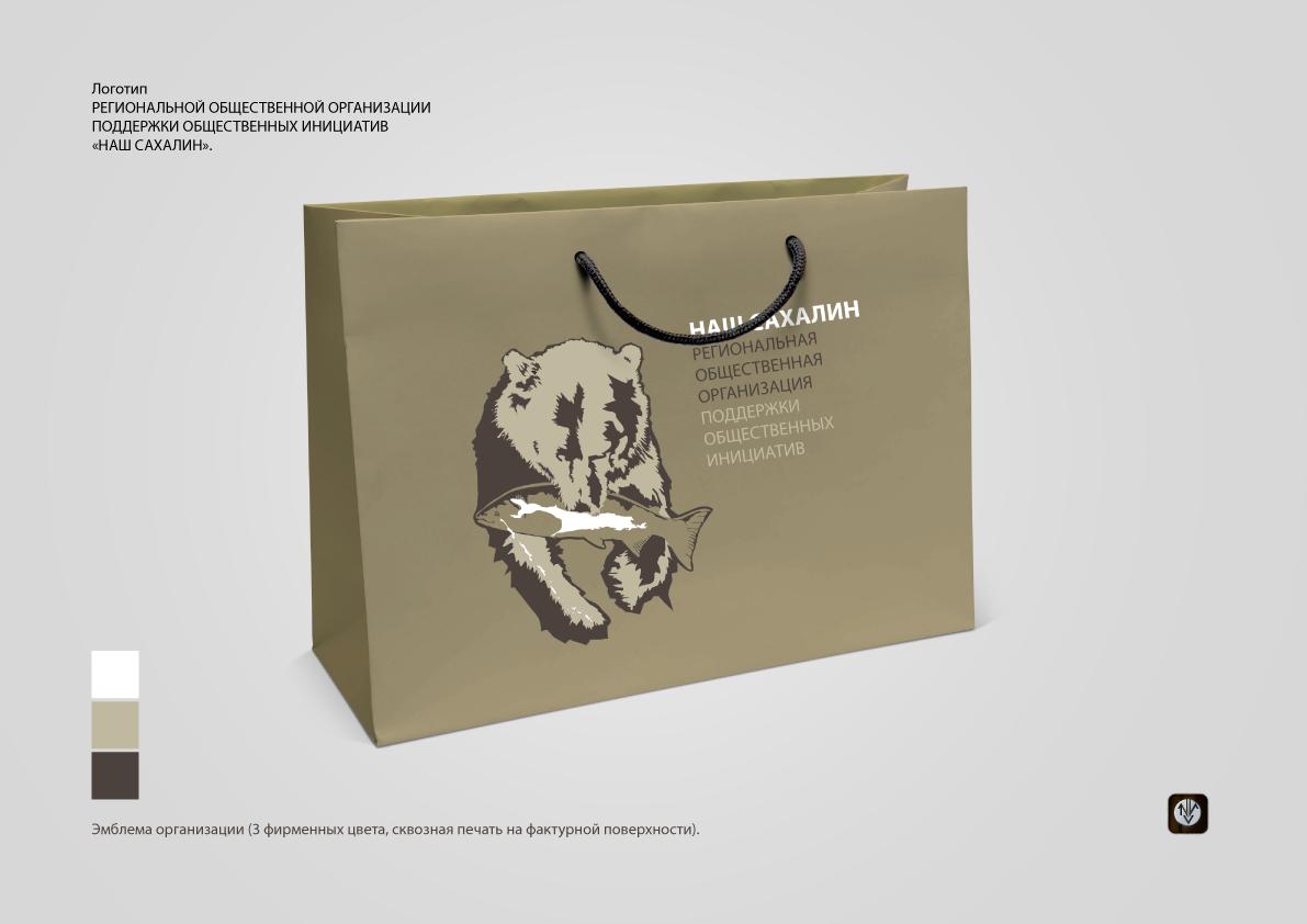 "Логотип для некоммерческой организации ""Наш Сахалин"" фото f_6805a81eb54c2494.png"