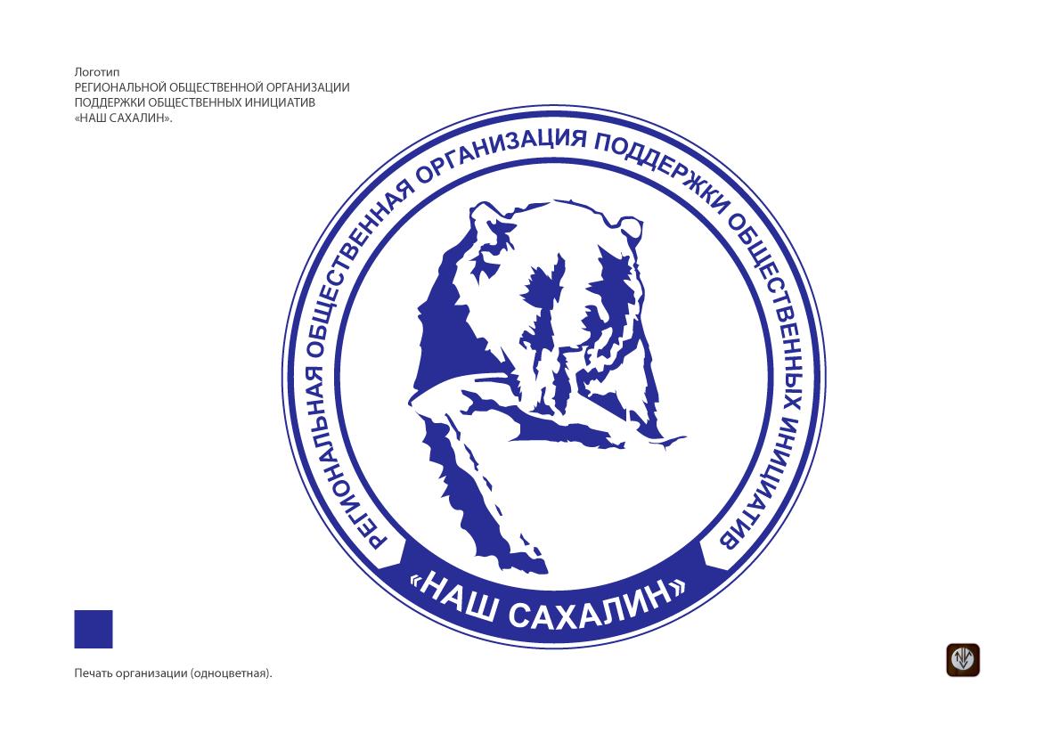 """Логотип для некоммерческой организации """"Наш Сахалин"""" фото f_8375a81cd5592e1f.png"""