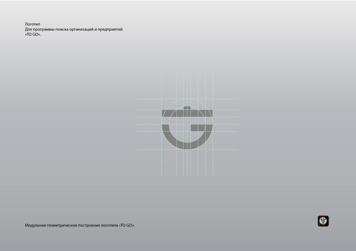 Разработать логотип и экран загрузки приложения фото f_8595a829ea3a00fc.png
