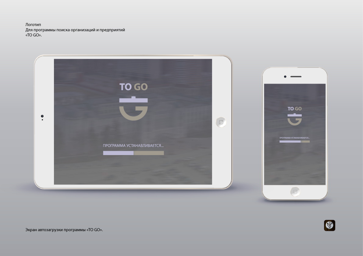 Разработать логотип и экран загрузки приложения фото f_9145a829ebc6616d.png