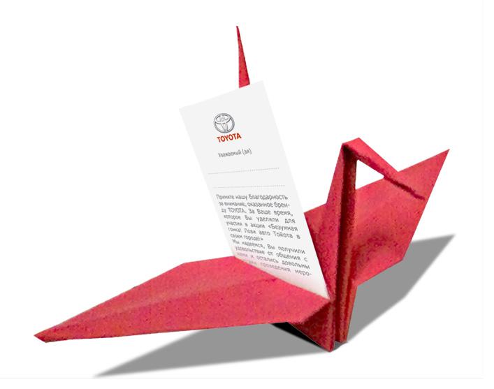 Оригами схемы журавлик. оригами голубь схема.