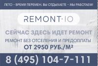 Remont IO