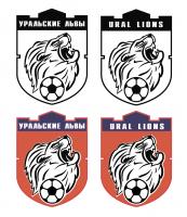 Уральские Львы