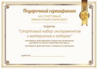 Подарочный сертификат Remont IO
