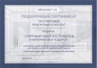 Сертификат Remont IO