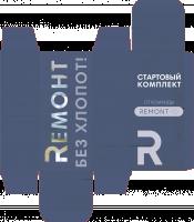 Упаковка стартовый комплект Remont IO