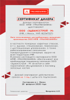 Уралмеханика сертификат