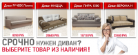мебель2