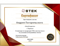 Сертификат Stek