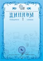 Диплом -2 vocdo.ru