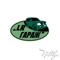 LR-гараж