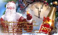 Открытка С Новым Годом Alcogol.com