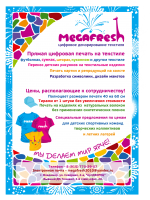 "Рекламный плакат ""Мегафреш"""