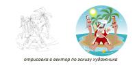 """""""Дед Мороз на пляже"""""""
