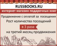 russbooks