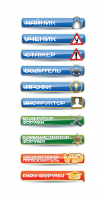 Значки для автофорума