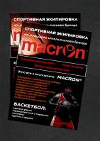 Листовка MACRON