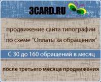 3card.ru