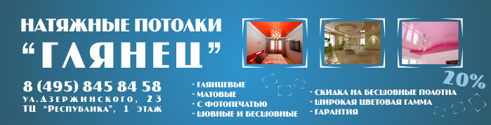 Баннер Глянец, натяжные потолки