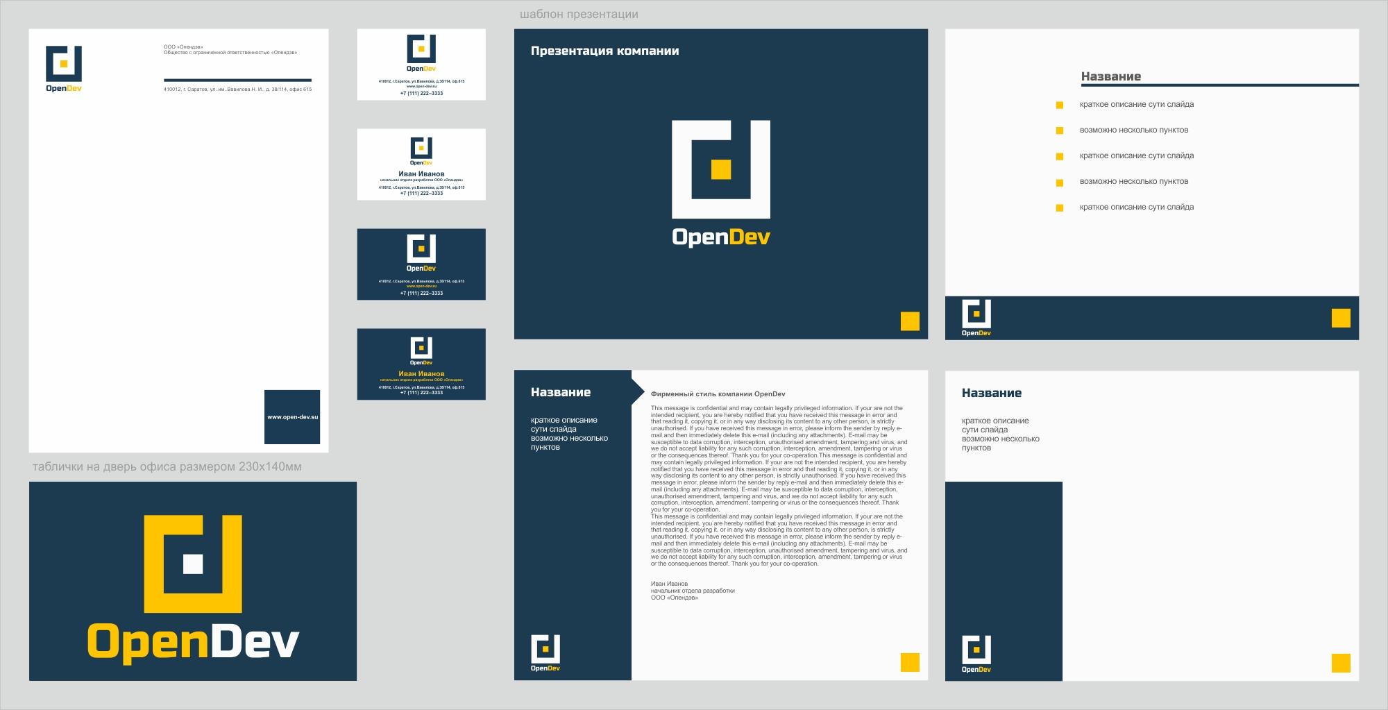 Open-dev