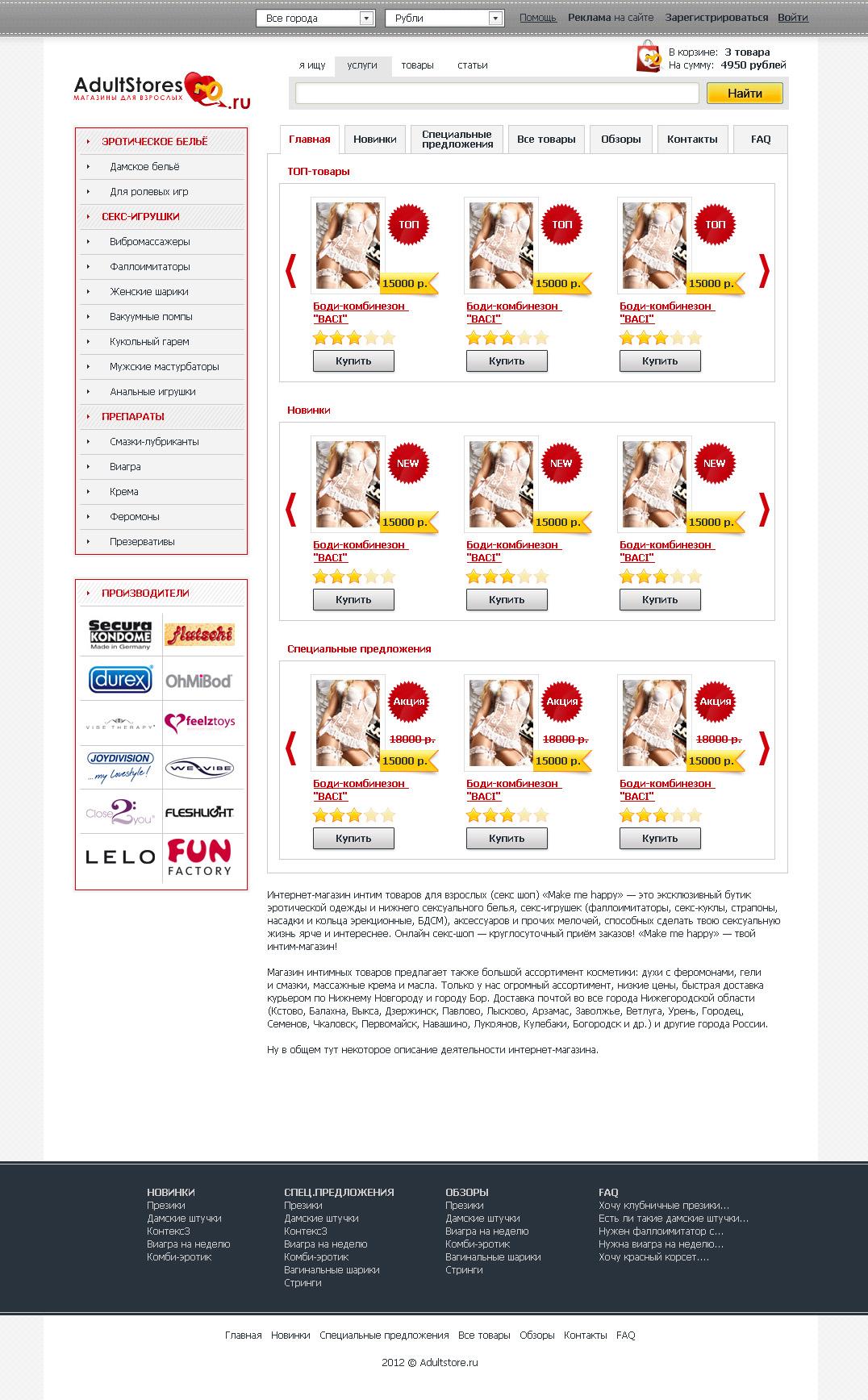 Сайт для взрослых AdultStores