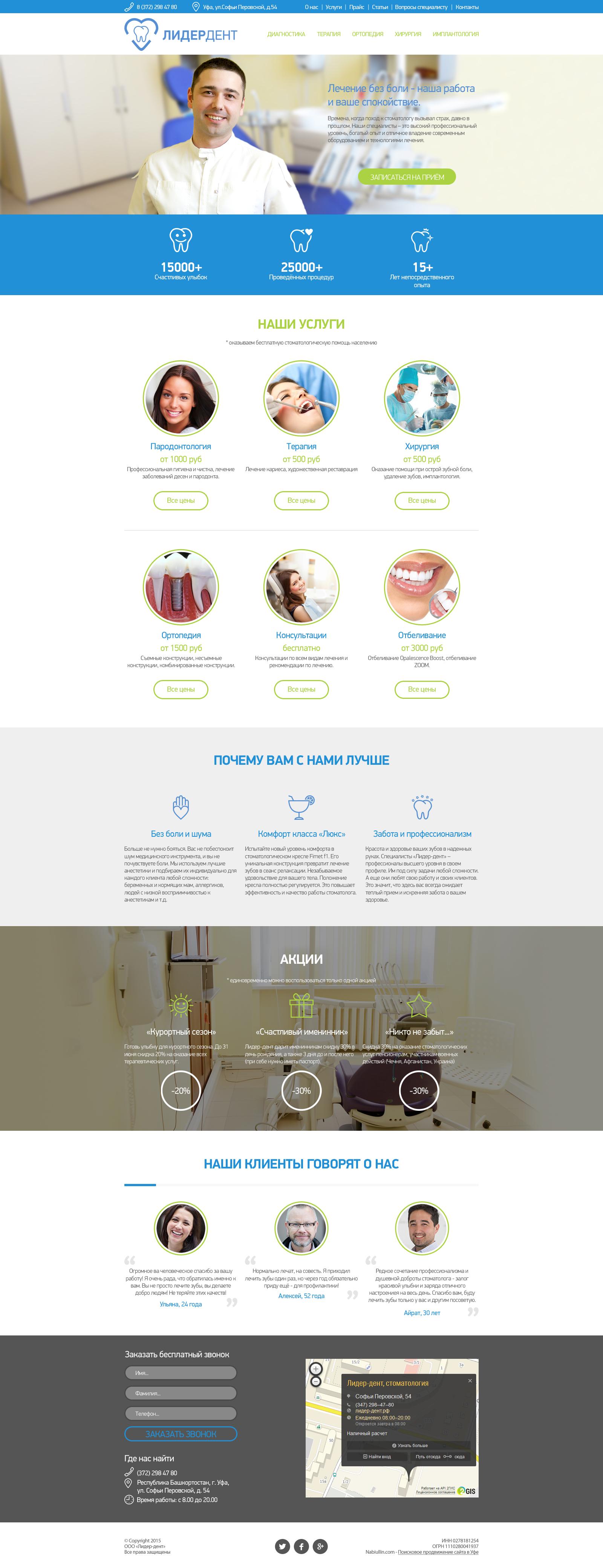 Лэндинг сайта Стоматология ЛидерДент
