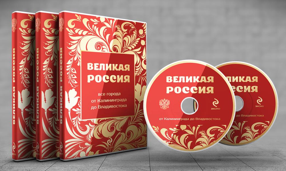Обложка для книги Великая Россия