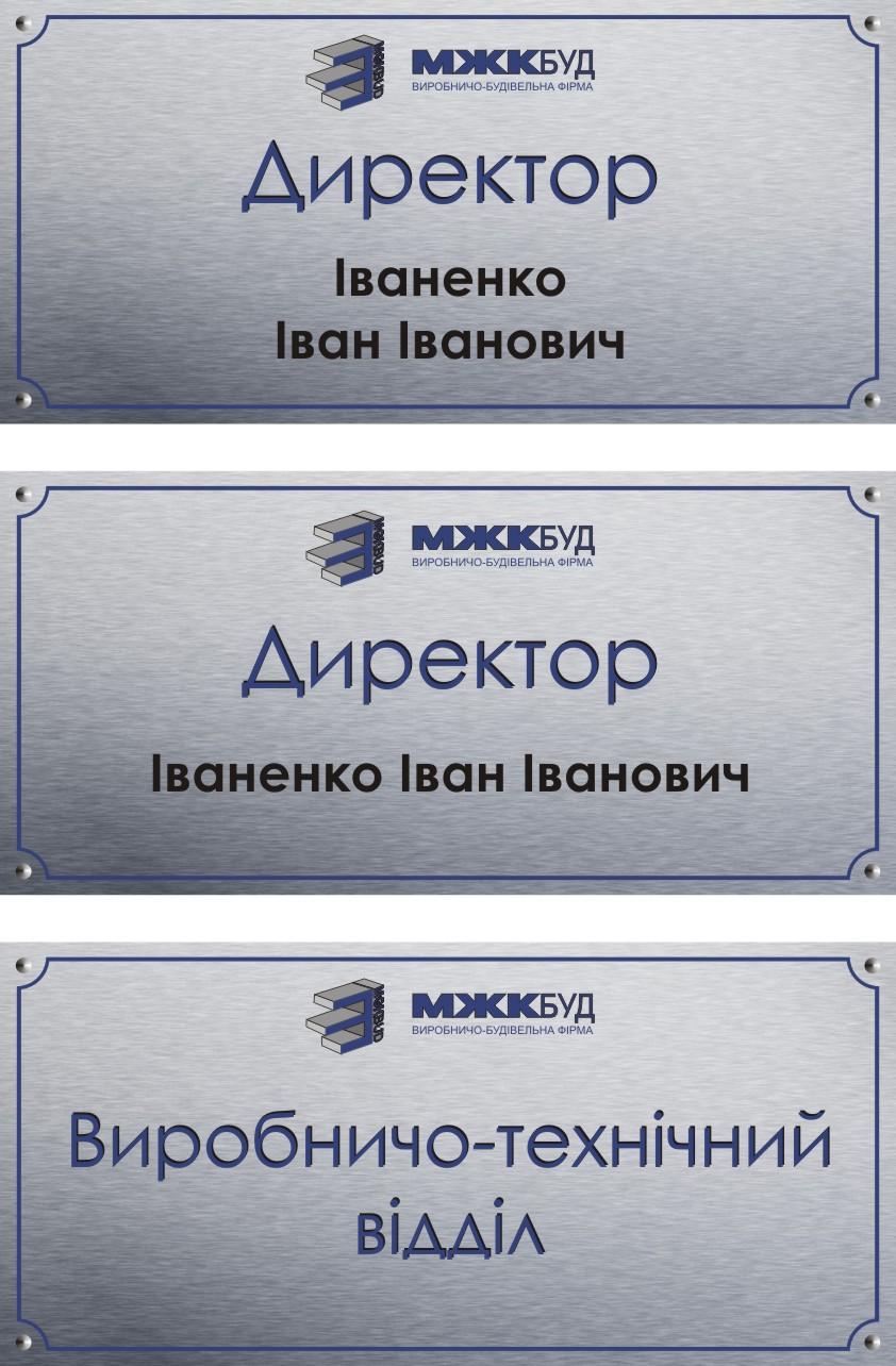 таблички на двери компании