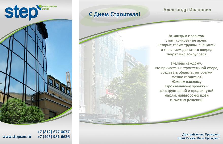 STEP-открытка