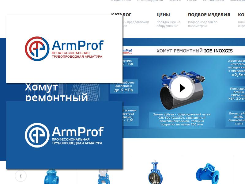 ArmProf - 1-ое место в конкурсе