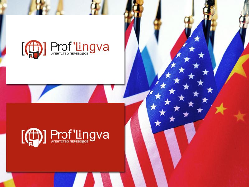 ПрофЛингва - бюро переводов