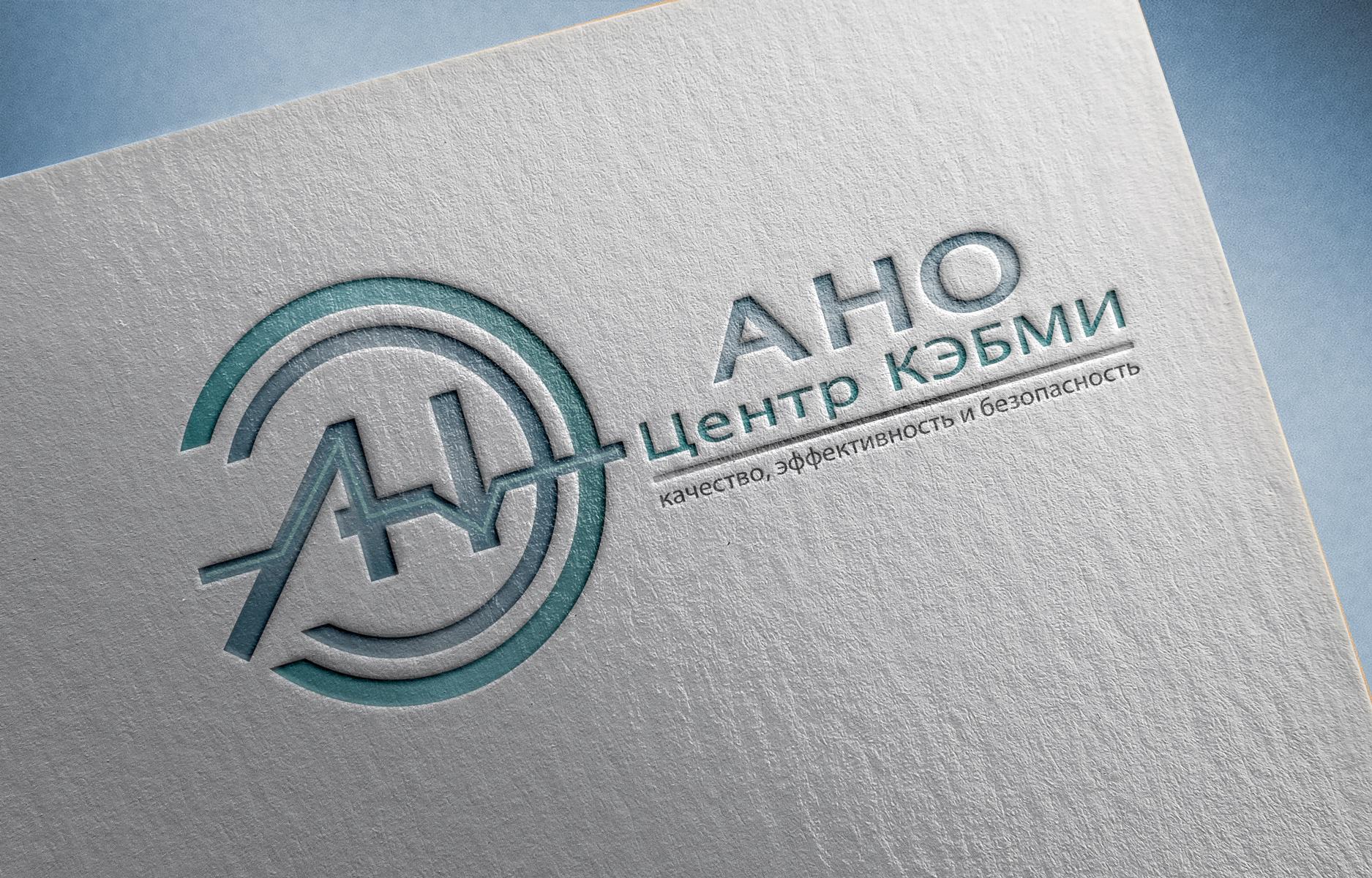 Редизайн логотипа АНО Центр КЭБМИ - BREVIS фото f_0675b1e778c58e09.jpg