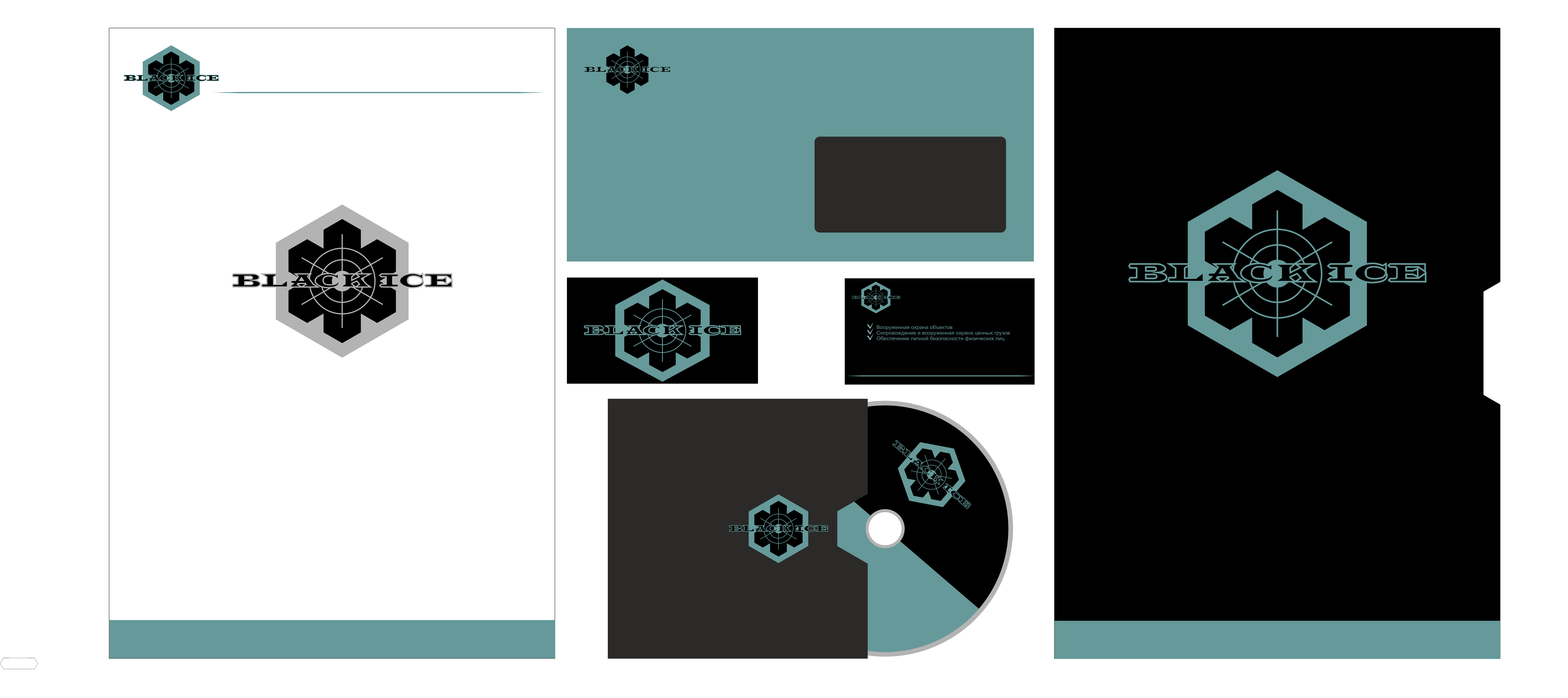 """Логотип + Фирменный стиль для компании """"BLACK ICE"""" фото f_6555715f926b2f46.png"""