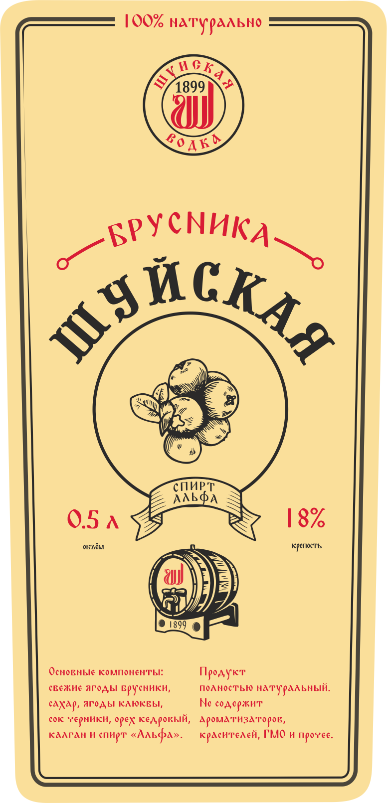 Дизайн этикетки алкогольного продукта (сладкая настойка) фото f_0495f8d92ca3c024.png
